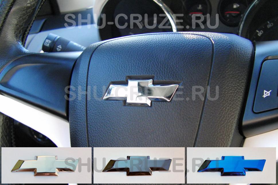 значок chevrolet на руль cruze