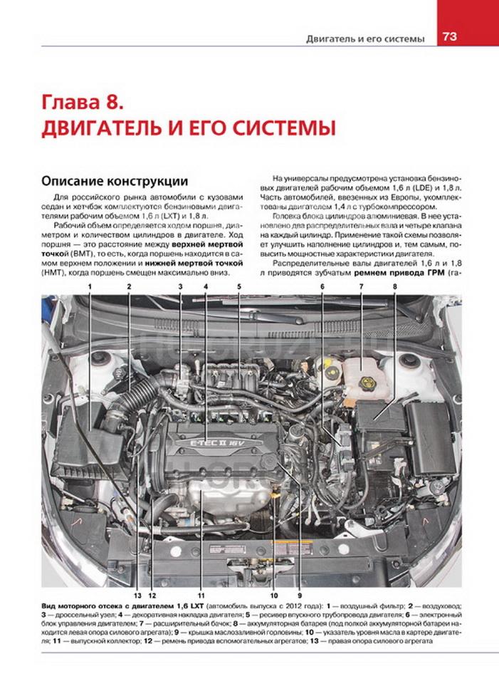 руководство по эксплуатации шевроле круз 1.8 автомат