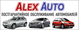 AlexAuto. Услуги Автосервиса в Санкт-Петербурге